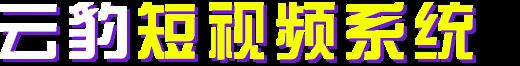云豹短视频系统