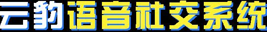 云豹语音社交系统